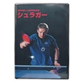 BUTTERFLY Schlager Training - Table Tennis Video