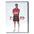Timo Boll Training Video - BUTTERFLY Timo Boll Training dvd